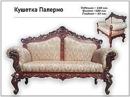 Кушетка банкетка софа диванчик Палермо ручной работы в стиле барокко