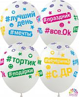 """Латексные шарики """"Лучший день"""" прозрачные"""