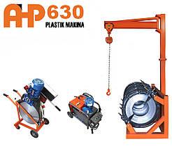 Стиковий зварювальний апарат AHP Plastik Makina 630