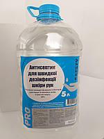 Антисептик для кожи рук Safety 5 л.