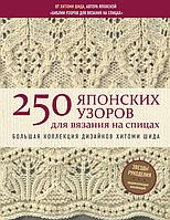 250 японских узоров для вязания на спицах. Большая коллекция дизайнов Хитоми Шида. Библия вязания на спицах | Шида Хитоми