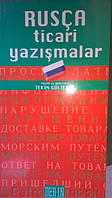 Rusça Ticari Yazışmalar/ деловая переписка на турецком и русском  языках