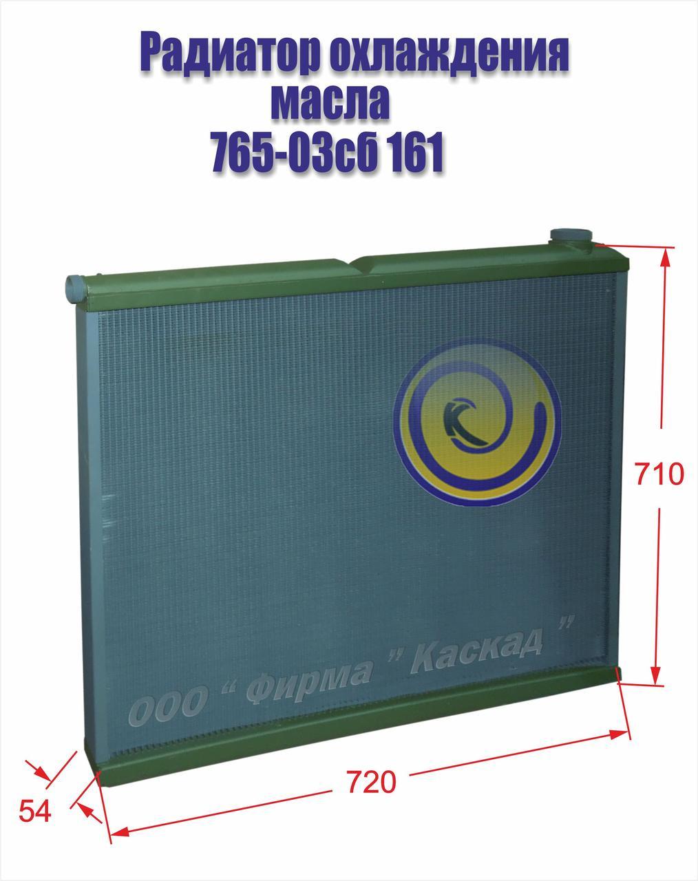 Радиатор масляный  765-03сб 161