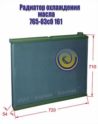 Радиатор масляный  765-03сб 161, фото 2