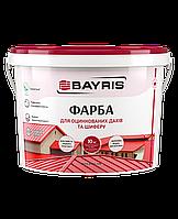 Краска Байрис для оцинкованных крыш и шифера 10кг бордо