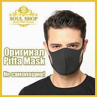 Многоразовая защитная маска для лица. Маска Питта. 3 шт./уп. (Pitta Mask)