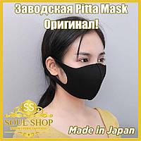 Маска для лица, многоразовая, защитная Pitta Mask, 3 шт.
