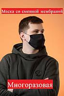 Защитная черная маска со сменными вкладышами