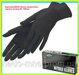 Перчатки Nitrile Gloves, нитриловые черные, размер XL, 100 шт