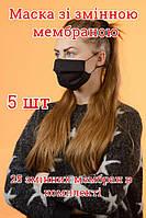 Багаторазова чорна захисна маска зі змінними мембрамами, 5 шт