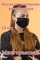 Многоразовая черная защитная маска для лица со сменными вкладышами, 10 шт