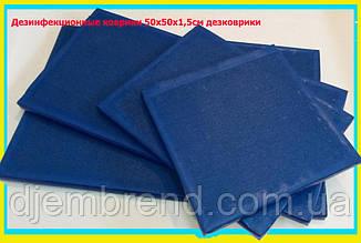 Дезинфекционные коврики 50х50х3 см дезковрики