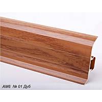 Плинтус пластиковый Plint AM6 01 Дуб Глянцевый, с мягкими краями, скабель каналом, блестящий