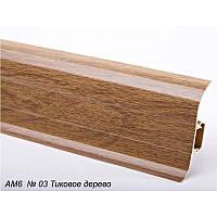 Плинтус пластиковый Plint AM6 03 Тиковое Дерево Глянцевый, с мягкими краями, скабель каналом, блестящий