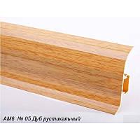 Плинтус пластиковый Plint AM6 05 Дуб Рустикальный Глянцевый, с мягкими краями, скабель каналом, блестящий