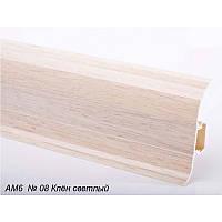 Плинтус пластиковый Plint AM6 08 Клён Светлый Глянцевый, с мягкими краями, скабель каналом, блестящий
