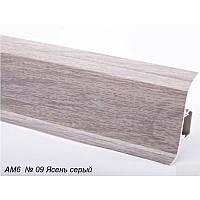 Плінтус пластиковий Plint AM6 09 Ясен Сірий Глянсовий, з м'якими краями, скабель каналом, блискучий