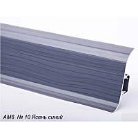 Плинтус пластиковый Plint AM6 10 Ясень Синий Глянцевый, с мягкими краями, скабель каналом, блестящий