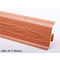 Плинтус пластиковый Plint AM6 13 Яблоня Глянцевый, с мягкими краями, скабель каналом, блестящий