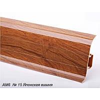 Плинтус пластиковый Plint AM6 15 Японская Вишня Глянцевый, с мягкими краями, скабель каналом, блестящий