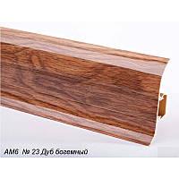 Плинтус пластиковый Plint AM6 23 Дуб Богемный Глянцевый, с мягкими краями, скабель каналом, блестящий