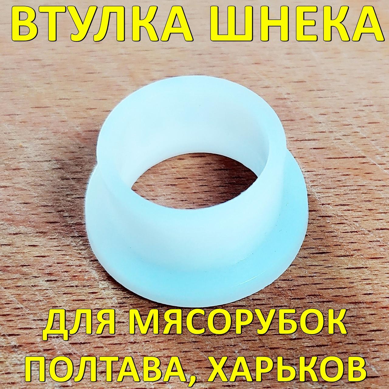 Втулка шнека на ручную мясорубку Полтава, Харьков.