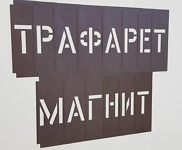 Трафарет многоразовый магнитный с буквами наборными