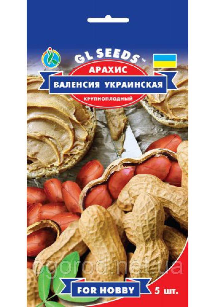 Арахис Валенсия Украинская семена