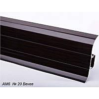 Плінтус пластиковий Plint AM6 20 Венге Глянсовий, з м'якими краями, скабель каналом, блискучий