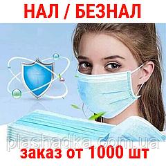 Маски защитные оптом медицинские на резинках, от 1000 шт,  (Украина)