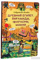 Книжка с секретными окошками. Древний Египет. Пирамиды, фараоны, мумии (рос)