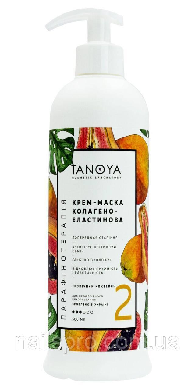 Крем - маска колагено - еластинова TANOYA 500 мл — тропический коктейль