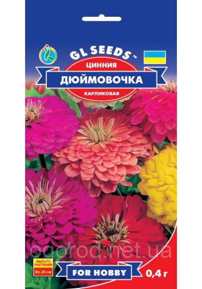 Цинния Дюймовочка семена GL Seeds