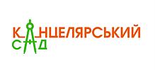 Канцелярський Сад - територія вдалих покупок!