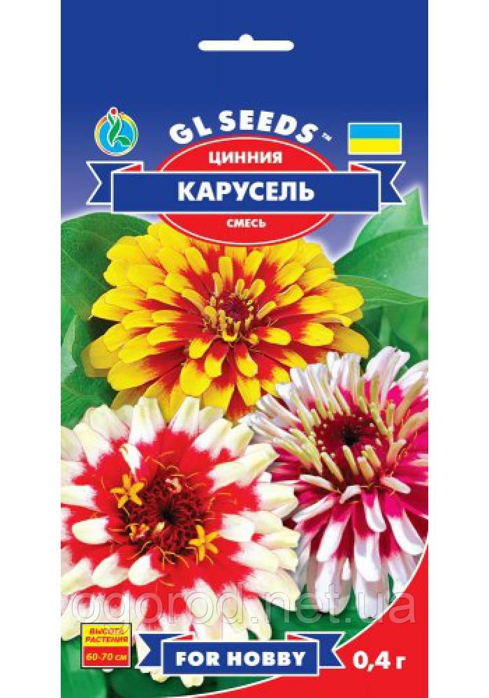 Цинія Карусель насіння GL Seeds