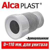 Гофрована труба для унітазу армована AlcaPlast (діаметр 80 - 110 мм)