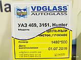 Лобовое стекло УАЗ 3151, триплекс, фото 3