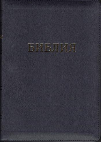 Библия каноническая: кожзам, молния, золотой обрез, метки, размер 17х24 см