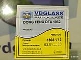 Лобове скло Dong Feng 1062, 1064, 1074, DF 40, фото 4
