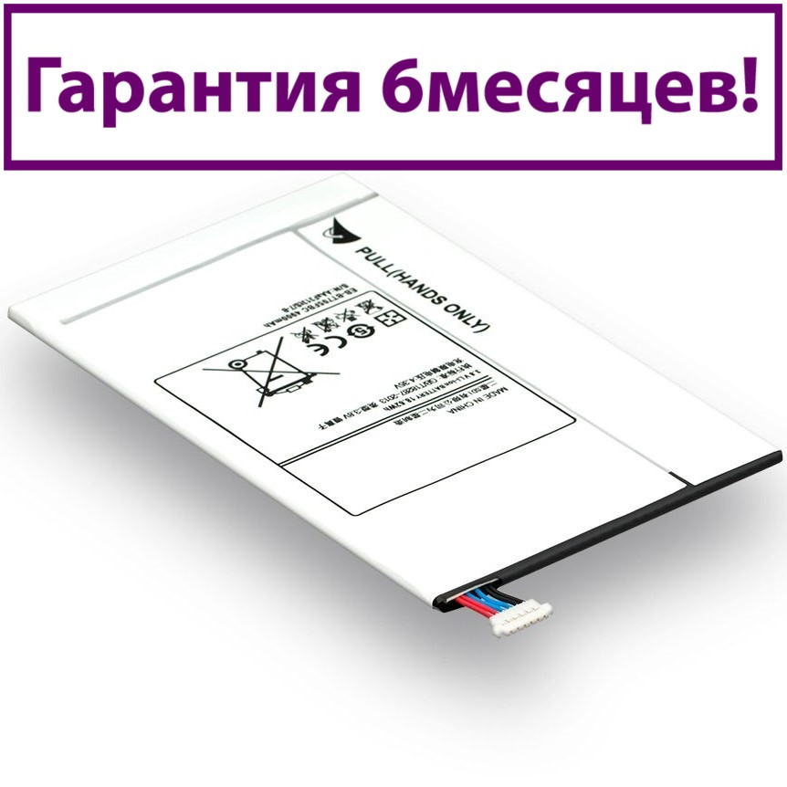 Акумулятор для Samsung Galaxy Tab S 8.4 T700 EB-BT705FBC (AAAA) 4900мА/год (акумулятор, батарея)