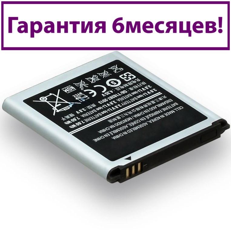 Аккумулятор для Samsung i8552 Galaxy Win EB585157LU (AAAA) 2000мА/ч (батарея, батарейка)