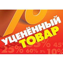 УЦЕНЕННЫЕ ТОВАРЫ - ДЕФЕКТ УПАКОВКИ
