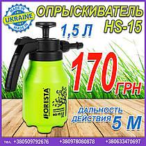 Опрыскиватель пневматический ручной 1.5 л