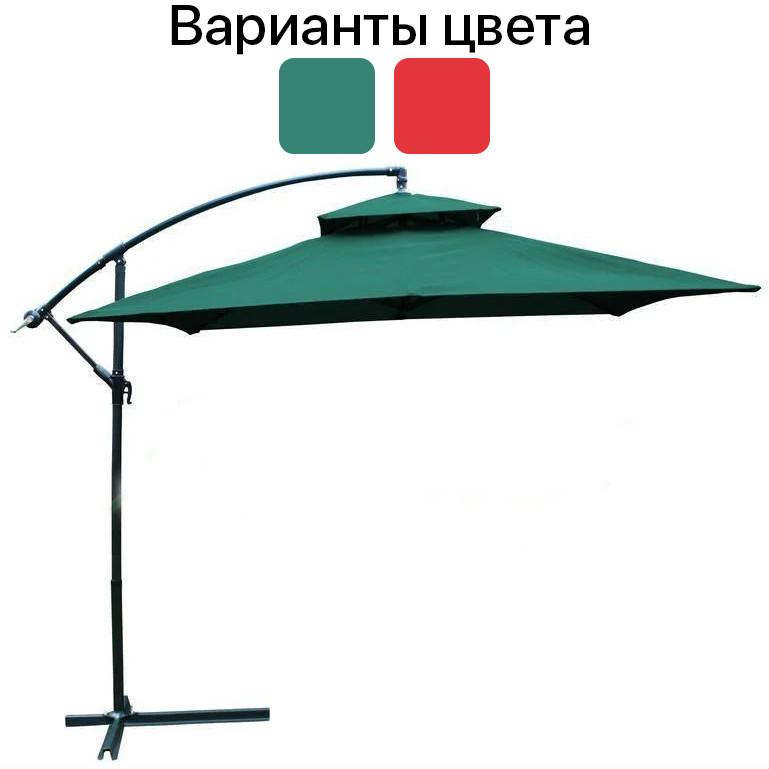 Садова парасоля з боковою стійкою для літнього майданчика Desco 250х250 см