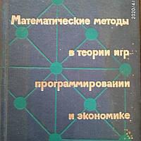 Математические методы в теории игр,программировании и экономике С. Карлин