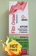 Fito Cream Depilation Крем для депиляции зоны бикини и подмышек Фито Крем Депилейшн