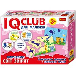 Навчальні пазли Вивчаємо світ звірят IQ-club (Ranok-Creative)