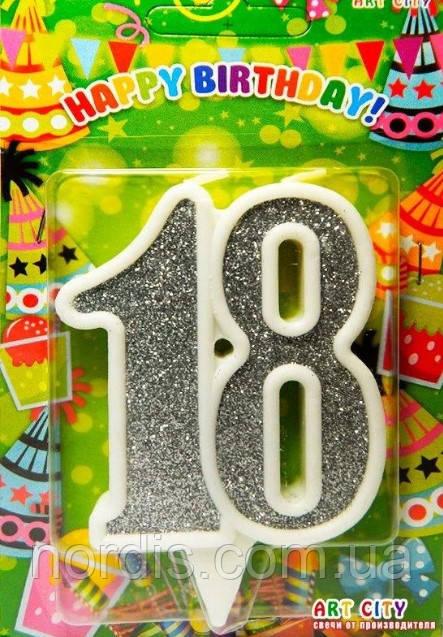 """Свічка цифра ювілейна срібло """"18"""""""
