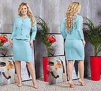 """Костюм женский двойка пиджак + юбка больших размеров """"Джастина"""""""