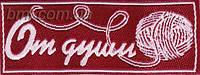 Жакардові етикетки для одягу
